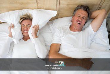 خروپف کردن باعث آزار کسی که کنار ما بخوابد می شود